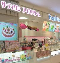 サーティワンアイスクリーム店舗