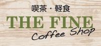 ザ ファイン コーヒーショップ