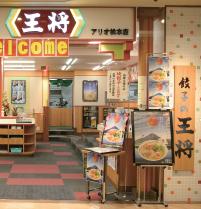 餃子の王将 店舗