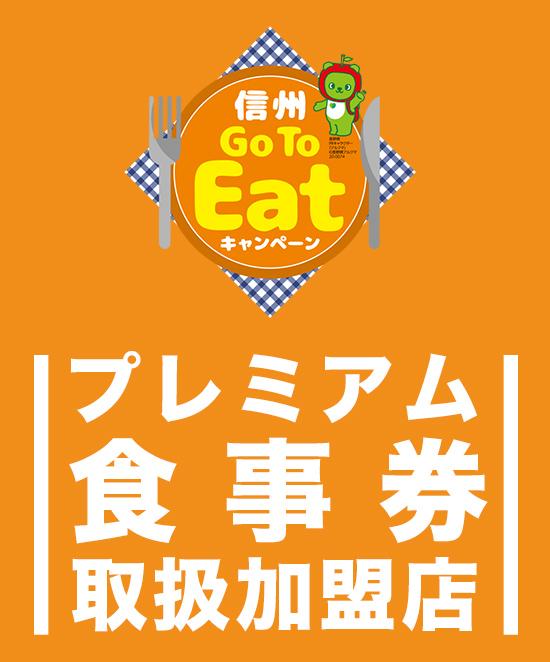 goto_eat_logo